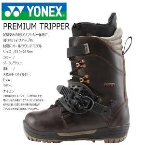 18 YONEX PREMIUM TRIPPER AB ダークブラウン (BTPTAB17) Boots ステップインブーツ ヨネックス プレミアムトリッパー アキュブレイド スノーボード2017|extreme-ex