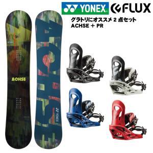 プレチューン付 19 YONEX ACHSE + 19 FLUX PR 2点セット ヨネックス アクセ フラックス グラトリ パーク ビギナー 初心者スノーボード|extreme-ex