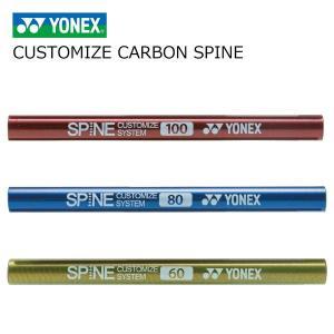 予約商品 19 YONEX CUSTOMIZE CARBON SPINE カラー (ccs100 ccs80 ccs60) ヨネックス Binding ビンディング 交換用  カーボンシャフト スノーボード 18-19|extreme-ex