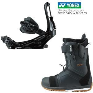 19 YONEX FLINT FS + SPINE BACK Bin ブラック (BTECFS18) ヨネックス フリント スパインバック ミディアムフレックス パワークッション+ 19Snow スノーボード|extreme-ex