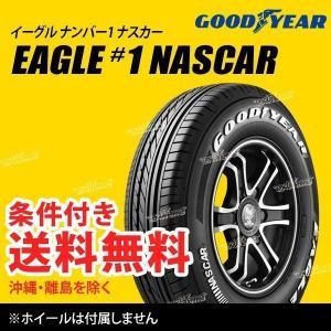 グッドイヤー イーグル #1 ナスカー 215/60R17C 109/107R ホワイトレター サマータイヤ|extreme-store