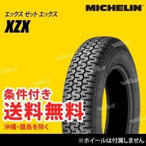 ミシュラン クラシックタイヤ XZX 165SR15 86S (MICHELIN CLASSIC TYRES) サマータイヤ|extreme-store