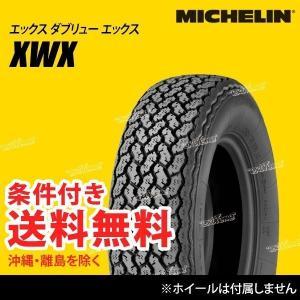 ミシュラン クラシックタイヤ XWX 225/70VR15 92W (MICHELIN CLASSIC TYRES) サマータイヤ|extreme-store