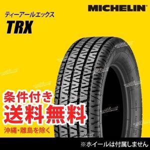 ミシュラン クラシックタイヤ TRX 220/55VR365 92V (MICHELIN CLASSIC TYRES) サマータイヤ|extreme-store