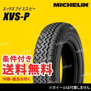 ミシュラン クラシックタイヤ XVS-P 185HR15 93H (MICHELIN CLASSIC TYRES) サマータイヤ|extreme-store