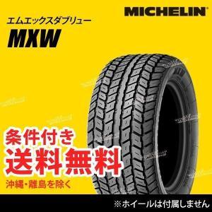 ミシュラン クラシックタイヤ MXW 255/45VR15 93W (MICHELIN CLASSIC TYRES) サマータイヤ|extreme-store