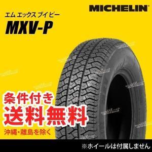 ミシュラン クラシックタイヤ MXV-P 185HR14 90H (MICHELIN CLASSIC TYRES) サマータイヤ|extreme-store