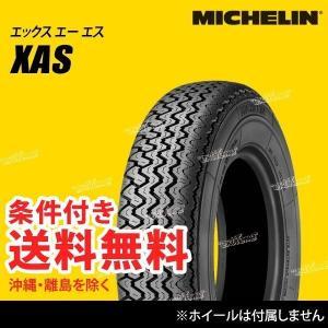 ミシュラン クラシックタイヤ XAS 165HR13 82H TT (MICHELIN CLASSIC TYRES) サマータイヤ|extreme-store