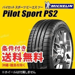 ミシュラン パイロットスポーツ PS2 295/30ZR18 (98Y) XL N4 ポルシェ承認 サマータイヤ|extreme-store
