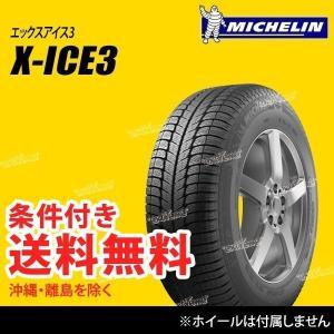 ミシュラン エックスアイス3 245/40R18 97H XL (MICHELIN X-ICE XI3) スタッドレスタイヤ|extreme-store