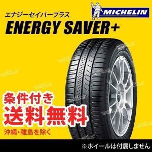 4本セット ミシュラン エナジーセイバープラス 185/60R15 88H XL (MICHELIN ENERGY SAVER+) サマータイヤ|extreme-store