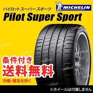 ミシュラン パイロット スーパースポーツ 255/40ZR19 (100Y) XL サマータイヤ|extreme-store