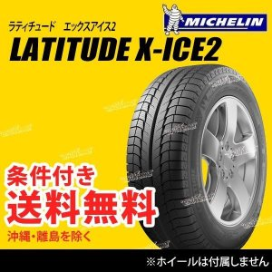 4本セット ミシュラン ラティチュード エックスアイス XI2 245/60R18 105T (LATITUDE X-ICE) スタッドレスタイヤ