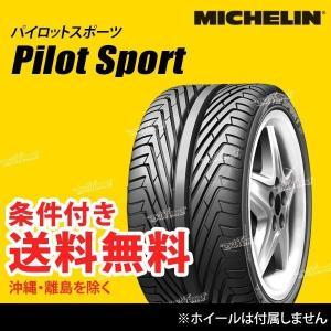 ミシュラン クラシックタイヤ PILOT SPORT 255/50ZR16 99Y (MICHELIN CLASSIC TYRES) サマータイヤ|extreme-store