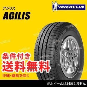 ミシュラン アジリス 185R14C 102/100R (8PR) TL サマータイヤ|extreme-store