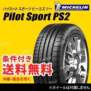 ミシュラン パイロットスポーツ PS2 255/35ZR18 90Y ZP ★ BMW承認 ランフラットタイヤ|extreme-store
