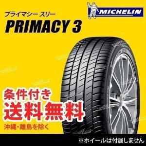 ミシュラン プライマシー3 205/55R16 91W サマータイヤ|extreme-store