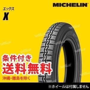 ミシュラン クラシックタイヤ X 125R12 62S (MICHELIN CLASSIC TYRES) サマータイヤ|extreme-store