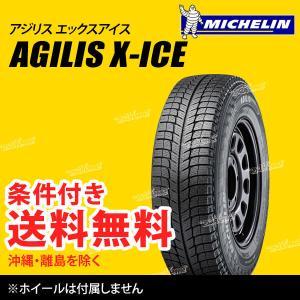 ミシュラン アジリス エックスアイス 195/80R15LT107/105R (MICHELIN AGILIS X-ICE) スタッドレスタイヤ|extreme-store