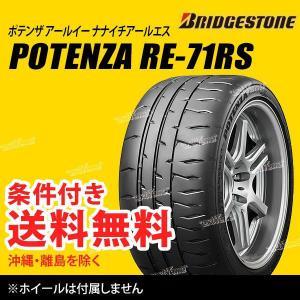 245/35R19 93W XL ブリヂストン ポテンザ RE-71RS サマータイヤ 夏タイヤ