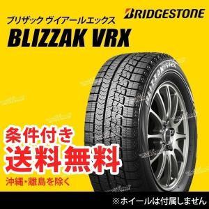 4本セット ブリヂストン ブリザック VRX 185/55R...