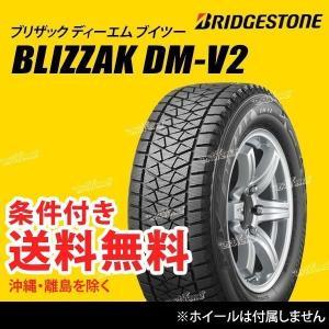 ブリヂストン ブリザック DM-V2 215/70R16 1...