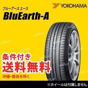 ヨコハマ ブルーアース・エース AE50 235/45R18 94W サマータイヤ|extreme-store