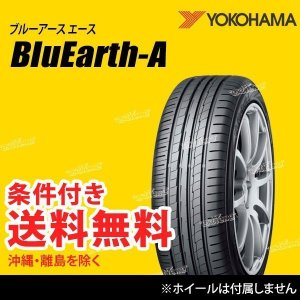 ヨコハマ ブルーアース・エース AE50 225/50R18 95W サマータイヤ|extreme-store