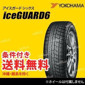 ヨコハマタイヤ アイスガード6 (iG60) 235/45R...