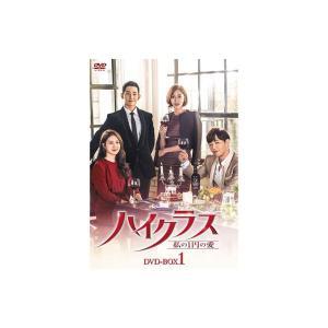 韓国ドラマ ハイクラス〜私の1円の愛〜 DVD-BOX1 KEDV-0595