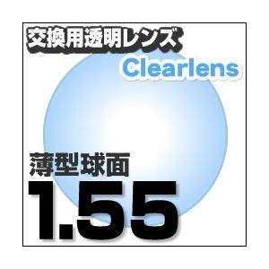 レンズ交換透明 1.55ハードマルチコート 標準薄型球面メガネ度付きレンズ|eye-berry