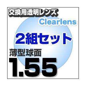 最安値に挑戦  レンズ交換透明1.55球面セット 1.55ハードマルチコート お得な二組セット  標準薄型球面度付きメガネレンズ|eye-berry