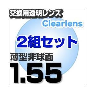 最安値に挑戦  レンズ交換透明1.55非球面セット 1.55AS.UV撥水ハードマルチコート お得な二組セット  薄型非球面度付きメガネレンズ|eye-berry