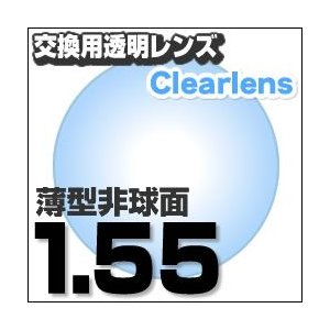 レンズ交換透明 1.55AS.UV撥水ハードマルチコート 薄型非球面メガネ度付きレンズ|eye-berry