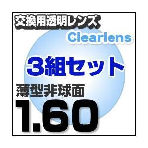 レンズ交換透明1.60非球面セット 1.60AS.UV400超撥水ハードマルチコート お得な三組セット  薄型非球面度付きメガネレンズ 送料無料|eye-berry