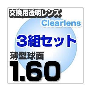 最安値に挑戦  レンズ交換透明1.60球面セット 1.60AS.UV400超撥水ハードマルチコート お得な三組セット  薄型球面度付きメガネレンズ  送料無料|eye-berry