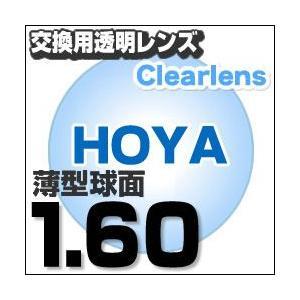 HOYA(ホヤ)製/レンズ交換透明 薄型球面1.60超撥水ハードマルチコート HOYA薄型球面メガネ度付きレンズ eye-berry