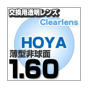 HOYA(ホヤ)製/レンズ交換透明 薄型非球面1.60超撥水ハードマルチコート HOYA薄型球面メガネ度付きレンズ eye-berry