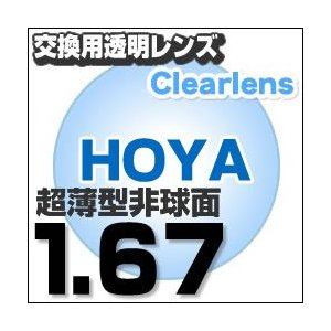 HOYA(ホヤ)製/レンズ交換透明 薄型非球面1.67超撥水ハードマルチコート HOYA薄型球面メガネ度付きレンズ  送料無料  fsp2124 eye-berry