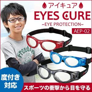 AXE アックス AEP-02 野球 サッカー ドッジボールなどスポーツの接触事故や衝撃から子供の目を守る安心安全 アイプロテクター