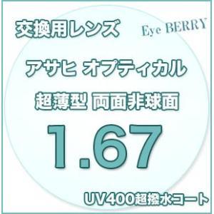 メガネ レンズ交換用 アサヒオプティカル 1.67 両面非球面 UV400超撥水コート...
