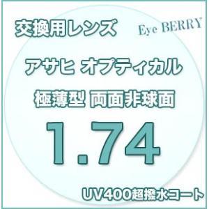 メガネ レンズ交換用 アサヒオプティカル 1.74 両面非球面 UV400超撥水コート|eye-berry