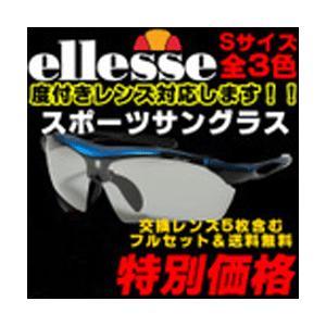 エレッセ スポーングラス Sサイズ 全3色  交換レンズ5枚セット 度つきレンズ対応 送料無料 ES-S105|eye-berry