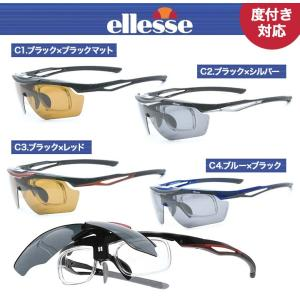エレッセ ES-S114 便利な跳ね上げ式サングラス エレッセ スポーツサングラス 全4色  交換レンズ2枚セット 度つきレンズ対応|eye-berry