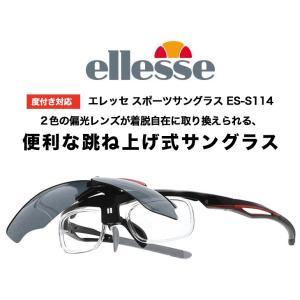 エレッセ ES-S114 便利な跳ね上げ式サングラス エレッセ スポーツサングラス 全4色  交換レンズ2枚セット 度つきレンズ対応|eye-berry|02