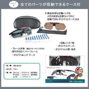 エレッセ ES-S114 便利な跳ね上げ式サングラス エレッセ スポーツサングラス 全4色  交換レンズ2枚セット 度つきレンズ対応|eye-berry|08
