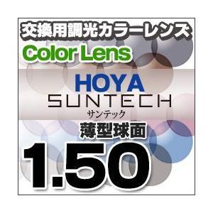HOYA(ホヤ)レンズ交換 SUNTECH サンテック 調光レンズ交換カラー 1.50球面度付きレンズ 送料無料 eye-berry