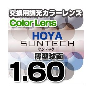 HOYA(ホヤ)レンズ交換 SUNTECH サンテック/サンテックミスティ 調光レンズ交換カラー 1.60球面度付きレンズ 送料無料 eye-berry