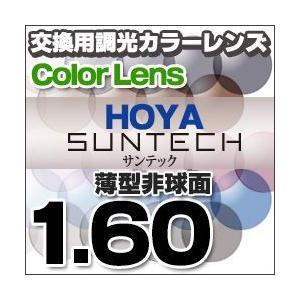 HOYA(ホヤ)レンズ交換 SUNTECH サンテック/サンテックミスティ 調光レンズ交換カラー 1.60非球面度付きレンズ 送料無料 eye-berry