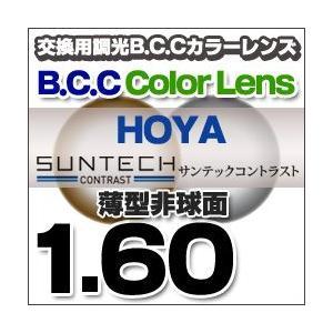 HOYA(ホヤ)レンズ交換 SUNTECH サンテック コントラスト 調光BCCレンズ交換カラー 1.60非球面度付きレンズ 送料無料 eye-berry